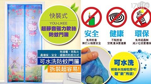 平均最低只要99元起(含運)即可享有超靜音磁吸防蚊門簾1組/2組/4組/8組/12組。
