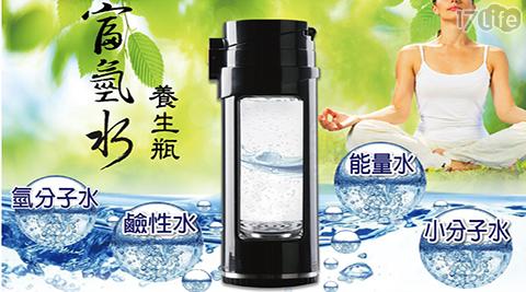 富氫水養生瓶/免插電富氫水瓶/鹼/鹼性/鹼性水/能量水/氫離子水/小分子水/水
