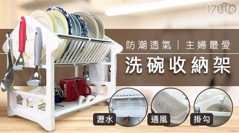 廚房防潮洗碗收納架/廚房/防潮/洗碗/收納/收納架/廚具收納/洗碗架/碗架