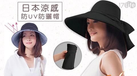 【私心大推】17Life日麗姿-日本涼感防UV防曬帽系列效果好嗎-www 17life com