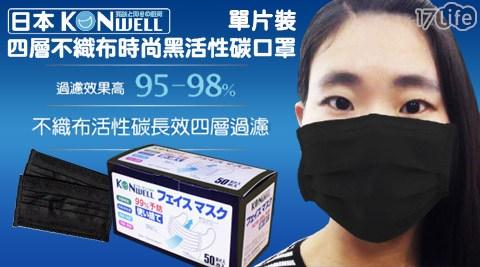 熱銷/日本/高效能/四層/不織布/時尚/黑/活性碳/口罩/單片/包裝/經典黑