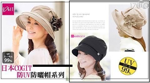 日本COGIT/防UV/防曬帽/系列/防曬/帽