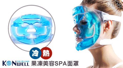 【日本KONWELL】/冷熱敷/果凍/SPA/面罩