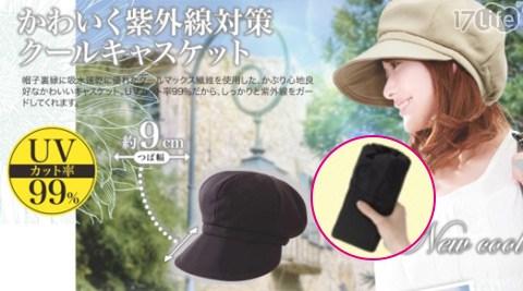 日本COOL MAX防17life 現金券序號紫外線帥氣冷感降溫小臉帽