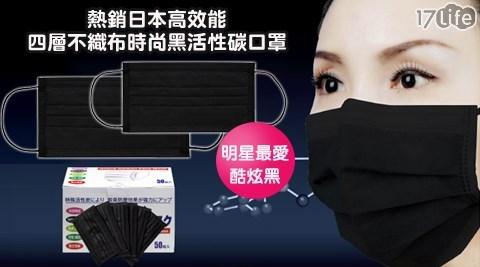 平均每入最低只要3元起(含運)即可購得熱銷日本高效能四層不織布時尚黑活性碳口罩(經典黑)50入/100入/200入/400入/800入(50入/盒)。