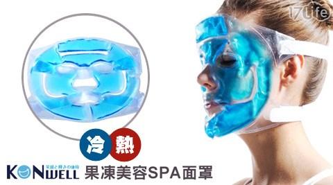 平均每入最低只要128元起(含運)即可購得【KONWELL】日本冷熱敷果凍SPA面罩1入/2入/4入。