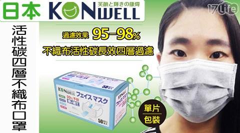 平均最低只要131元起(含運)即可享有【日本活性碳四層不織布口罩】單片包裝(50片裝):1盒/2盒/5盒/8盒/16盒。