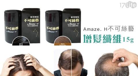 Amaze. H/不可絲藝/增髮纖維/15g/增髮/頭皮/護理/纖維