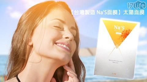 平均每片最低只要9元起(含運)即可購得【Na'S面膜】台灣製造-太陽面膜1片/20片/40片/60片/80片/120片(25ml/片)。
