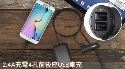 平均每入最低只要439元起(含運)即可購得2.4A充電4孔前後座USB車充1入/2入/4入。