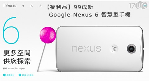 Google Nexus 6/3G/64GB /LTE /4G上網 /智慧型手機
