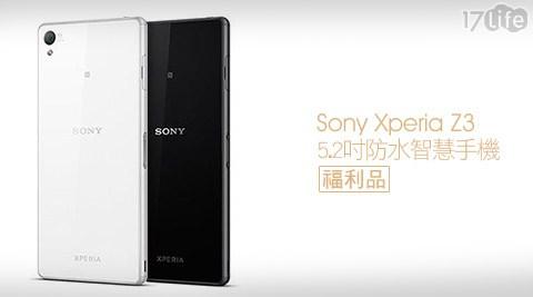 只要6,300元(含運)即可享有【Sony】原價16,990元Xperia Z3 5.2吋防水智慧手機(福利品)只要6,300元(含運)即可享有【Sony】原價16,990元Xperia Z3 5.2吋防水智慧手機(福利品)1台,顏色:白/黑,出貨供應商保固三個月。