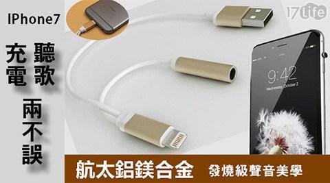 iphone7/充電/聽歌/二合一/音頻線