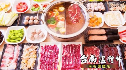 只要219元即可享有【台南溫體牛《南屯旗艦店》】原價300元平假日消費金額折抵,特別推薦:牛肉鍋、涮涮鍋、牛雜湯、牛筋、生牛肉、魚捲肉。