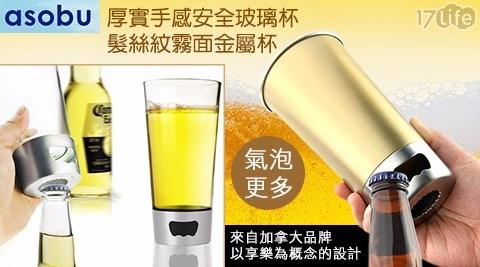 Asobu/啤酒杯/可樂杯/果汁杯/開罐器/金屬杯/玻璃杯/咖啡杯/保溫杯