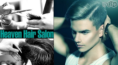 Heaven/Heaven Hair Salon (市府店)/洗髮/染髮/剪髮/不限髮長/信義區/挑染/漸層染/造型剪髮/市府站