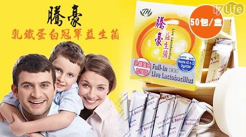 平均最低只要15元起(含運)即可享有【騰豪】乳鐵蛋白冠軍益生菌:50包/100包/250包(50包/盒)。