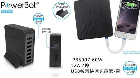 平均每入最低只要990元起(含運)即可購得【美國聲霸PowerBot】PB5007 60W 12A 7埠 USB智慧快速充電器(黑)1入/2入/4入,享6個月保固。