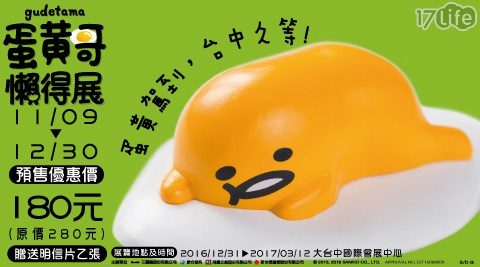 蛋黃哥懶得展《台福 華 飯店 交通中站》-預售單人票乙張