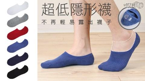 平均每雙最低只要75元起即可享有精梳棉毛巾底超低隱形襪(S411)3雙/12雙/24雙,多色任選,購滿6雙免運。