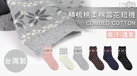 精梳棉/雪花/短襪/襪