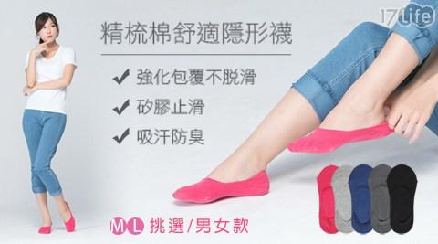 平均每雙最低只要53元起即可享有精梳棉萊卡淺口隱形襪(G523)任選3雙/12雙/24雙,多色任選。購滿6雙免運費!