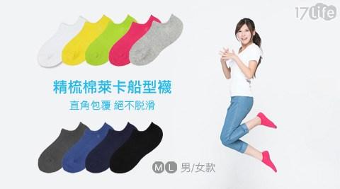 平均每雙最低只要44元起即可享有精梳棉萊卡經典細針船型襪(G525)6雙/24雙,尺寸:M(22-25cm)/L(25-27cm),多色任選。