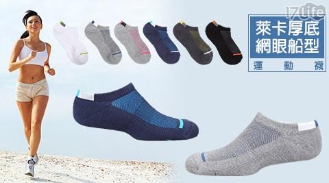 萊卡厚底網眼船型運動襪