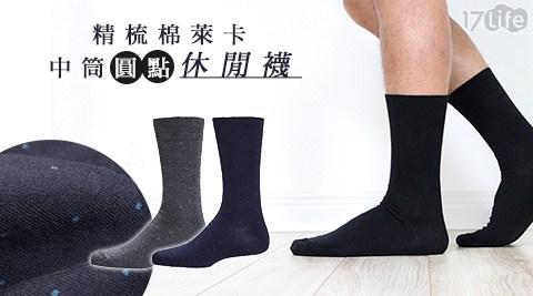 精梳棉/萊卡/中筒/圓點/休閒襪