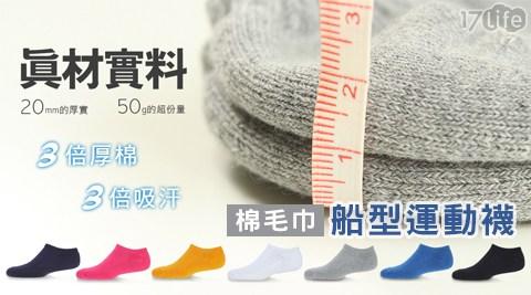 平均每雙最低只要55元起(含運)即可購得3倍厚棉毛巾船型運動襪(S901)3雙/6雙/12雙/24雙,多色多尺碼任選。