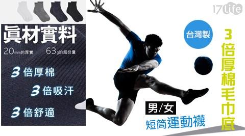 平均最低只要63元起(含運)即可享有台灣製男女3倍厚棉毛巾底短筒運動襪平均最低只要63元起(含運)即可享有台灣製男女3倍厚棉毛巾底短筒運動襪:3雙/6雙/12雙/24雙,多色多尺寸!