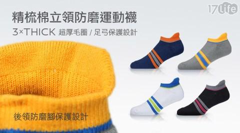 平均最低只要79元起(含運)即可享有精梳棉立領防磨運動襪(S550):3雙/6雙/12雙/24雙,多色選擇!