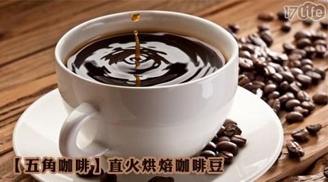 平均每包最低只要189元起(含運)即可享有【五角咖啡】直火烘焙咖啡豆系列1包/2包/4包/6包/8包(227g/包),口味:經典哥倫比亞/黃金曼巴。
