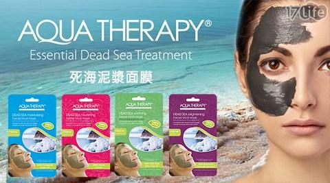 Aqua/Therapy/死海/泥漿/面膜