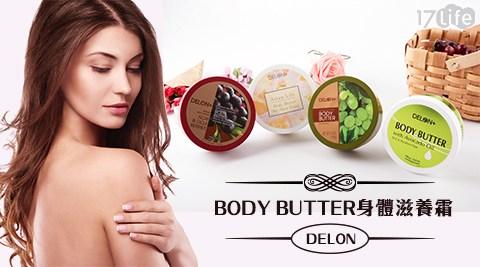 加拿大原裝/DELON/BODY/BUTTER/身體/滋養霜