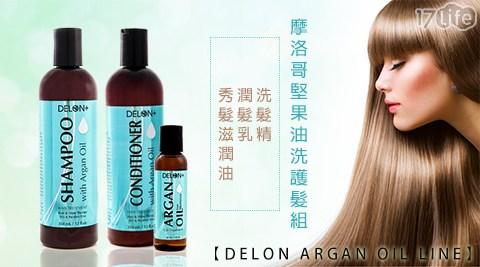 DELON/ARGAN/OIL/LINE/摩洛哥/堅果油/洗護髮