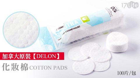 平均每包最低只要53元起(含運)即可享有加拿大原裝【DELON】COTTON PADS化妝棉4包/8包/12包/16包/20包/24包(100片/包)。