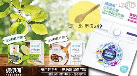 任選/清淨海/小蘇打 / 檸檬酸 / 槽洗淨