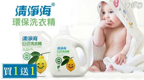 清17life王品淨海-環保洗衣精1800g+贈補充包1500g