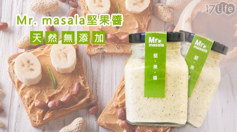 Mr. Masala~堅果醬