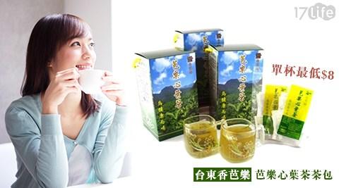 平均每包最低只要8元起(含運)即可購得台東香芭樂芭樂心葉茶茶包72包/144包/216包(72包/盒)。