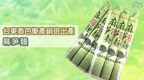 平均每包最低只要89元起即可享有台東香芭樂產銷班出產-麻芛麵1包/12包(450g/包),6包免運。