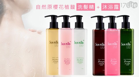 自然原/櫻花/植馥/洗髮精/沐浴乳