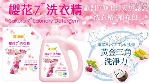 平均最低只要199元起(含運)即可享有【清淨海】櫻花7+洗衣精/補充包任選:1入/6入。