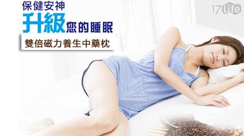雙倍磁力養生中藥枕/中藥枕/枕頭/磁力/養生
