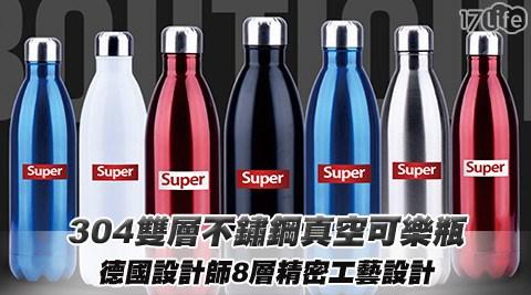 平均每支最低只要299元起(含運)即可購得德國設計師8層精密工藝設計-304雙層不鏽鋼真空可樂瓶1支/2支/4支/8支(500ml/支),多色任選。