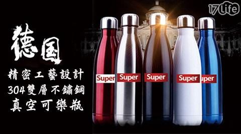 德國設計師8層精17life一起生活密工藝設計-304雙層不鏽鋼真空可樂瓶