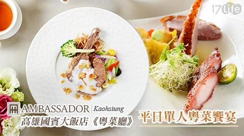 高雄國賓大飯店《粵菜廳》/高雄國賓/國賓/粵菜廳/粵菜/豬排/套餐