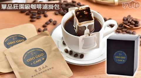 平均最低只要15元起(含運)即可享有【ODO ODO】單品莊園級咖啡濾掛包平均最低只要15元起(含運)即可享有【ODO ODO】單品莊園級咖啡濾掛包:16包/40包/80包,口味(8包/盒):瓜地馬拉/肯亞AA/巴拿馬。