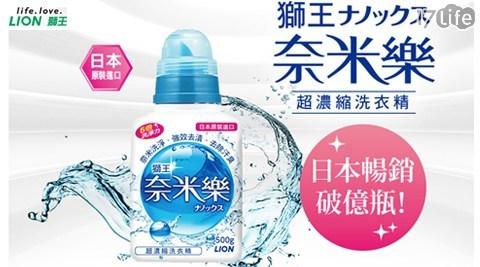 只要459元起(含運)即可享有【LION】原價最高3,148元日本獅王奈米樂超濃縮洗衣精:(A)洗衣精補充包450g:3入/6入/9入/(B)洗衣精500g:4入/6入/8入(C)洗衣精500gX1入+補充包2入/5入/12入。
